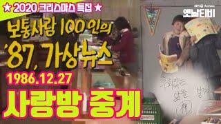 사랑방중계  | 2020성탄특집 | KBS 198612…