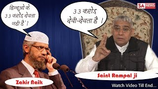जाकिर नाइक पर खुलासा | Zakir Naik Exposed by Saint Rampal Ji Maharaj  | #SANEWS [ English Subtitle ]