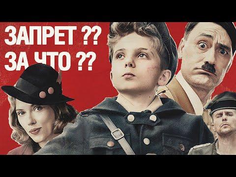 Кролик Джоджо   Невышедший в России фильм, номинант на Оскар с воображаемым фюрером от Тайки Вайтити