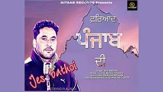 Fariyad Punjab Di (Official Video) Jes Bathoi   Gitaab Records   Latest Punjabi SOngs 2020