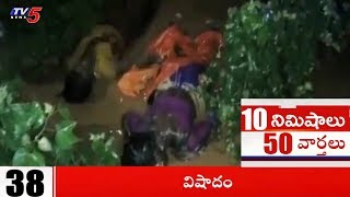 Superfast News | 10 Minutes 50 News | 19th September 2018 | TV5 News