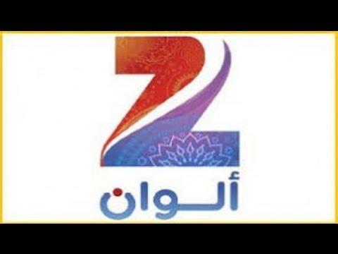 تردد قناة زي الوان Zee Alwan قناة المسلسلات الهندية 2017