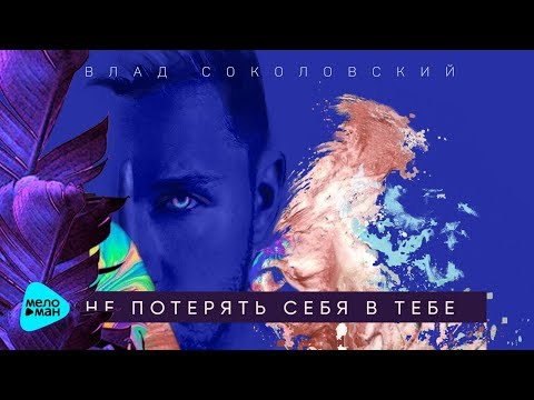 Клип Влад Соколовский - Не потерять себя в тебе
