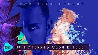 Влад Соколовский - Не потерять себя в тебе (Official Audio 2017)