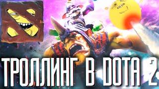 ТРОЛЛИНГ В ДОТА 2 - ПЕРДАКИ БОМБЯТ #1 [DOTA 2]
