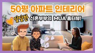 50평아파트인테리어 리뷰! 알콩달콩 신혼부부의 솔직 후…