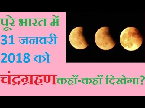 chandra grahan 27 july 2019