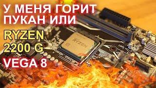 У НостальжиПК горит пукан или AMD Ryzen 2200G