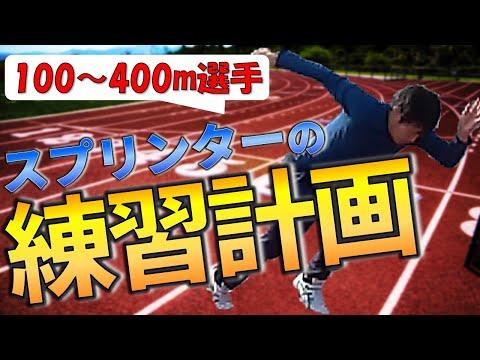 【冬季練習】陸上短距離走の練習・トレーニングメニュー計画【100m,200m速く走るコツ】