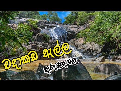 Wadakada Ella Falls (Kurunegala) – වදාකඩ ඇල්ල ( කුරුණෑගල )