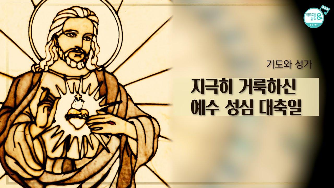 [가톨릭성가] 열절하신 주의사랑(200번) | 지휘 백남용 신부 | 가톨릭 합창단 | 예수 성심께 드리는 흠숭 기도와 성가