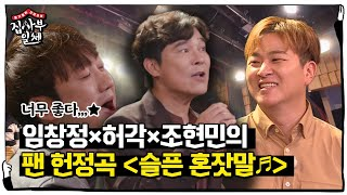 [Perfect Live] Lim Chang-jung × Heogak × Cho Hyun-min, a tribute song for fans 〈Sad Spoken Speech♬〉