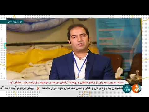 Iran made Water Oil Pollution observer substance ساخت ماده جاذب نفت از روي آب ايران