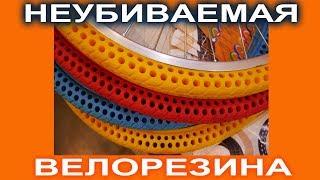 Велопокрышки с гарантией 5 лет - НОВОЕ ПОКОЛЕНИЕ антипрокольной велорезины!