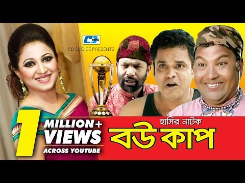 Bou Cup   Bangla Comedy Natok   Siddikur Rahman   Nafiza   Kochi Khandaker    Momo Morshed
