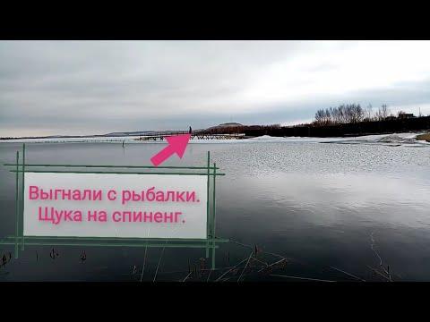 Рыбалка на спиненг по открытой воде. Выгнали с рыбалки.