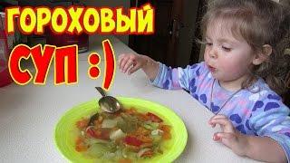 ГОРОХОВЫЙ СУП / Пошаговый Рецепт Вкусного Супа !!!
