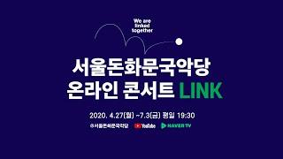 [온라인 콘서트 링크]-월드뮤직그룹 공명 <스페이스 뱀부>