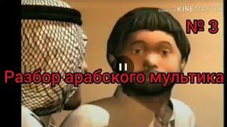 Арабский язык с арабом || Обучающий мультфильм на арабском языке (РАЗБОР) урок № 3