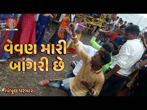 Vevan Mari Bangari Se || Super Hit Timli Dance Video Dahod || Vipul Parmar, Timli Dancer