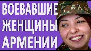 АРМЯНСКИЕ ЖЕНЩИНЫ ВОЕВАВШИЕ В НАГОРНОМ КАРАБАХЕ #НОВОСТИ2019 #АРМЕНИЯ #АЗЕРБАЙДЖАН #АРЦАХ