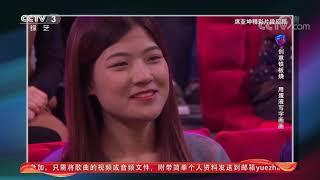 [越战越勇]席亚坤精彩片段回顾  CCTV综艺