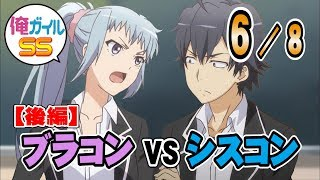 俺ガイルSS 【後編】『シスコンvsラブコン』 6/8