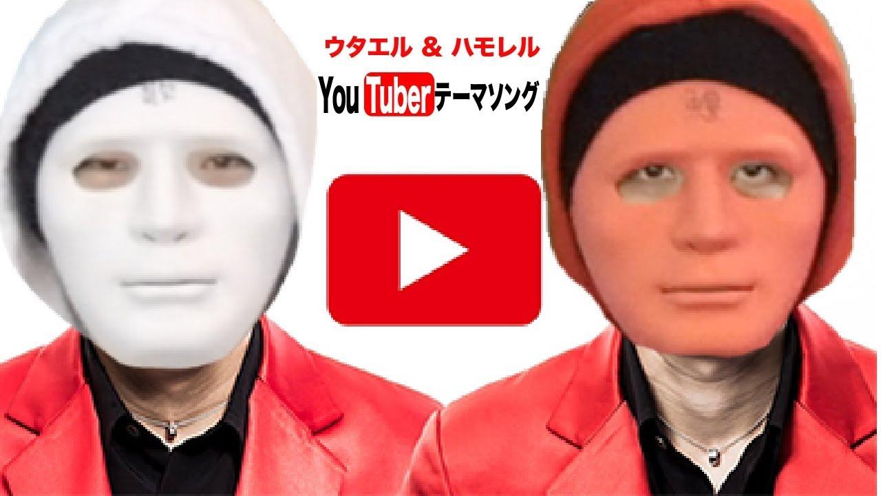 YouTuberテーマソング/ウタエル&ハモレル 【替え歌】YouTube テーマソングソング/ヒカキン&セイキン 作:ウタエル