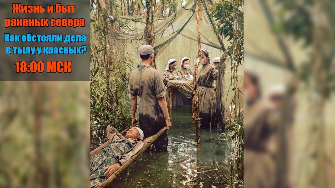 Тыловая жизнь северян: Тропа Хо Ши Мина, аборигены, нехватка еды и госпитали без воды