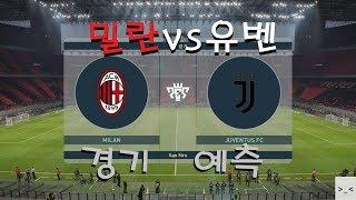 세리에A AC밀란 vs 유벤투스 매치 경기 예측 하이라이트 게임 영상