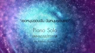 เธอหมุนรอบฉัน ฉันหมุนรอบเธอ - Piano Solo โดยจักรพัฒน์ เอี่ยมหนุน