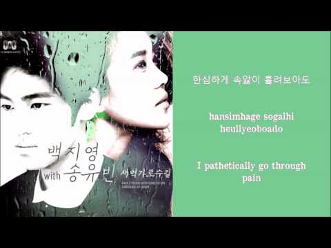 Baek Ji Young & Song Yoo Bin – Garosugil At Dawn (새벽 가로수길) Lyrics [H+E+R]