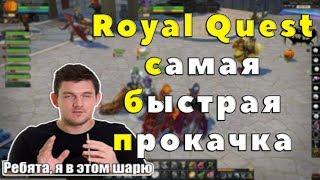 Royal Quest - САМАЯ БЫСТРАЯ ПРОКАЧКА