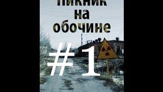 Пикник на обочине #1 - Новоалександровка ч.1