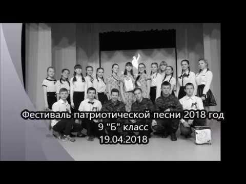 """Фестиваль патриотической песни 2018 год 9""""б"""" Класс"""