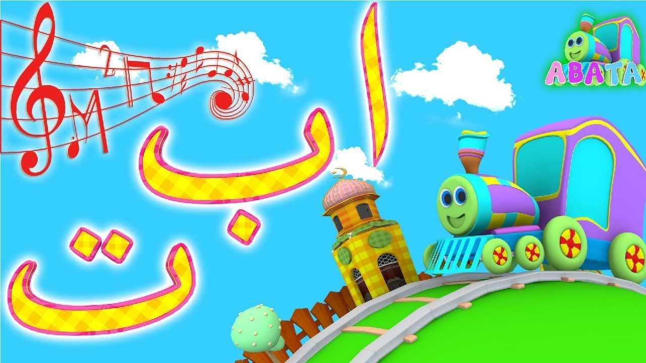 Download Arabic Alphabet Song With Battar Hijaiyah Trains Nursery Rhymes For Children | Abata Channel