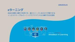 アマデウス eラーニングのご紹介 - 株式会社アマデウス・ジャパン