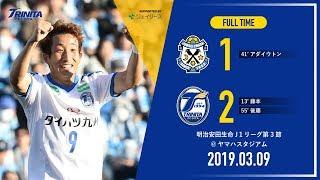 【ハイライト】2019明治安田生命J1リーグ第3節 ジュビロ磐田 vs 大分トリニータ