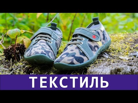 Текстильная обувь Котофей.