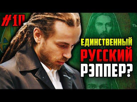 ДЕЦЛ: ЛЕГЕНДА РУССКОГО РЭПА / DETSL AKA LE TRUK RUSSIAN RAP LEGEND / ALEKS