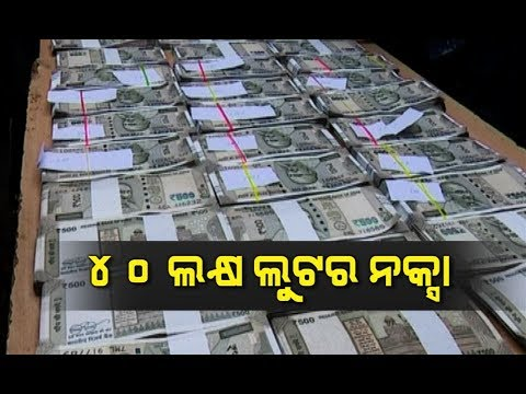 Police Arrests Two ATM Cash Van Drivers For Looting Rs. 40 Lakhs
