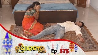 Nua Bohu | Full Ep 575 | 21st May 2019 | Odia Serial - TarangTV