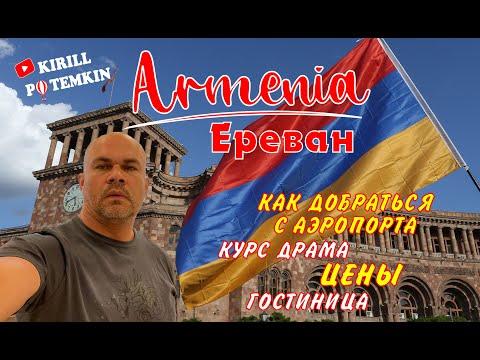 Ереван 2021 : как добраться с аэропорта/цены/гостиница/курс драма/проезд/что поесть/Армения.