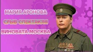 Мария Аронова скандала в Сургуте не было