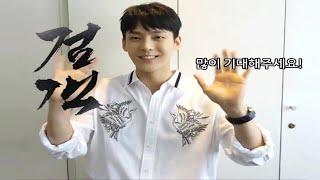 검객 THE SWORDSMAN<이민혁(BTOB)Lee Minhyuk 's message>