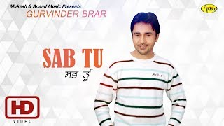 Gurvinder Brar ll Sab tu ll Anand Music ll New Punjabi Song 2017