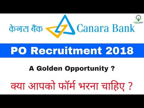 Canara Bank PO Recruitment 2018 , A Golden Opportunity ? क्या आपको फॉर्म भरना चाहिए ?