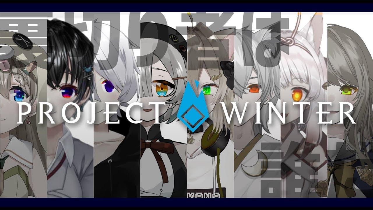 Project Winterコラボ配信(三月銀視点)
