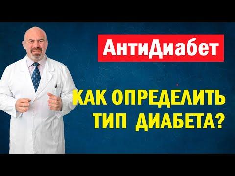 📍 КАК ПРАВИЛЬНО ОПРЕДЕЛИТЬ ТИП ДИАБЕТА - Анти Диабет Игоря Цаленчука. Диагноз Диабет - не приговор