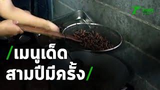 ชาวบ้านจับจักจั่นทำเมนูเด็ด | 21-06-63 | ตะลอนข่าว